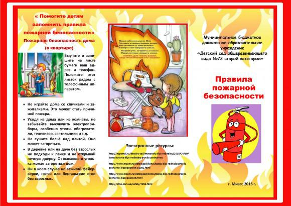 Республиканская буклет пожарная безопасность правила твоим рукам